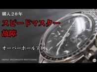 YouTubeNo.0040 【購入20年スピードマスター故障!?】 オーバーホール実例 ~OMEGA(オメガ) SPEEDMASTER PROFESSIONAL(スピードマスター・プロフェッショナル)~