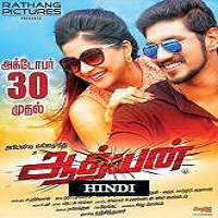 Adhyan (2016) Hindi Dubbed Full Movie Watch Online HD Print Free Download