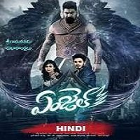 Angel (2018) Hindi Dubbed Full Movie Watch Online HD Print Free Download