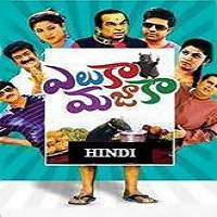Angry Ganesha (2017) Hindi Dubbed Full Movie Watch Online HD Print Free Download