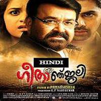 Geethaanjali (2017) Hindi Dubbed Full Movie Watch Online HD Free Download