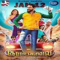 Gulaebaghavali (2018) Hindi Dubbed Full Movie Watch Online HD Free Download