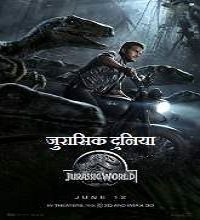Jurassic World (2015) Hindi Dubbed Full Movie Watch Online Free Download
