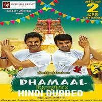 Nambiar (2016) Hindi Dubbed Full Movie Watch Online HD Print Free Download
