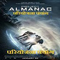Project Almanac (2015) Hindi Dubbed Full Movie Watch Online HD Free Download