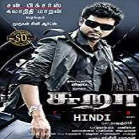 Sura (2017) Hindi Dubbed Full Movie Watch Online HD Print Free Download