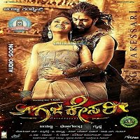 The Big Lion Gajakesari (2015) Hindi Dubbed Full Movie Watch Online Download