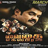 Vaigai Express (2017) Hindi Dubbed Full Movie Watch Online HD Print Free Download
