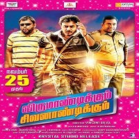 Royal Treat (Virumandikkum Sivanandikkum 2020) Hindi Dubbed Full Movie Watch Free Download