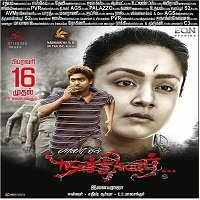 Naachiyaar (Tejaswini 2 2020) Hindi Dubbed Full Movie Watch Online HD Free Download