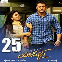 Yajamana (2020) Hindi Dubbed Full Movie Watch Online HD Print Free Download
