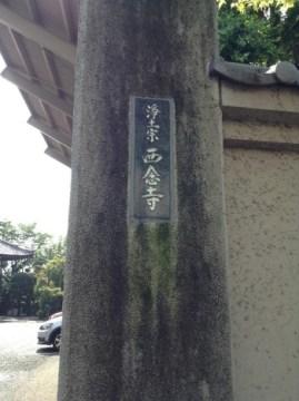 Sainenji Temple