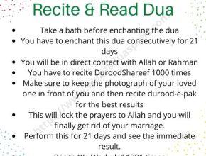 Apni Shadi todne ki Dua