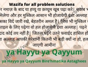 Wazifa for all problem solutions
