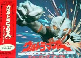 ultraman-ace-1-(L).jpg