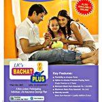 LIC Bachat Plus Plan 861 – Don't Invest