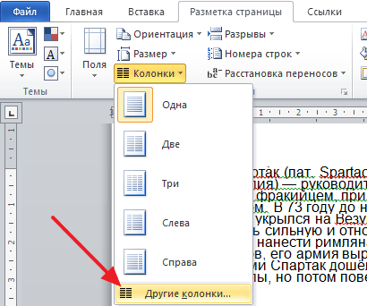How to make spurs in Word, Small cribs in Word 2007, 2010, 2013 and 2016