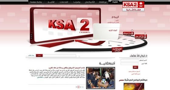 サウジアラビア(KSA2)