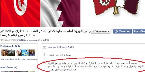 Une Campagne de jet de roses devant l'ambassade du Qatar en guise d'excuses lancée sur Facebook