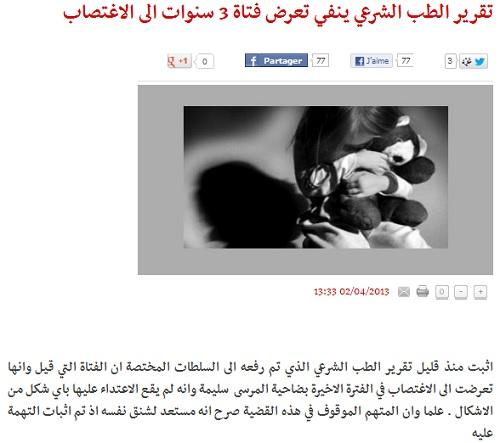 attounissia.com.tn, la fille violée n'a subi aucune violence sexuelle, selon le rapport du médecin légiste