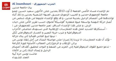 Communiqué Al Joumhouri Medenine