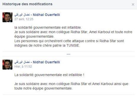 Nidhal Ouerfelli - facebook
