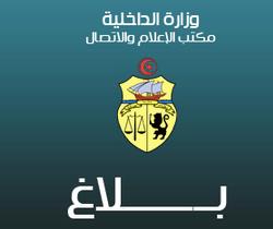 Communiqué Ministère de l'Intérieur Tunisie