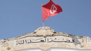 Tribunal de première instance de Tunis | Photo : Jawhara FM