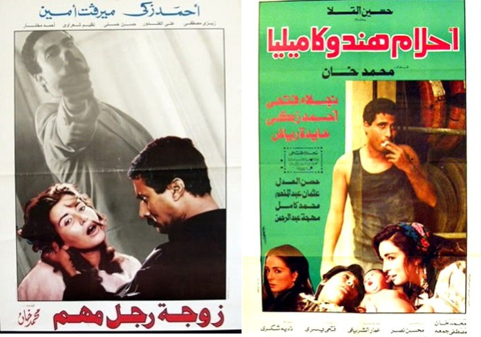 Mohamed Khan - Zawgat Ragol Mohem - Ahlam Hind wa Camilia