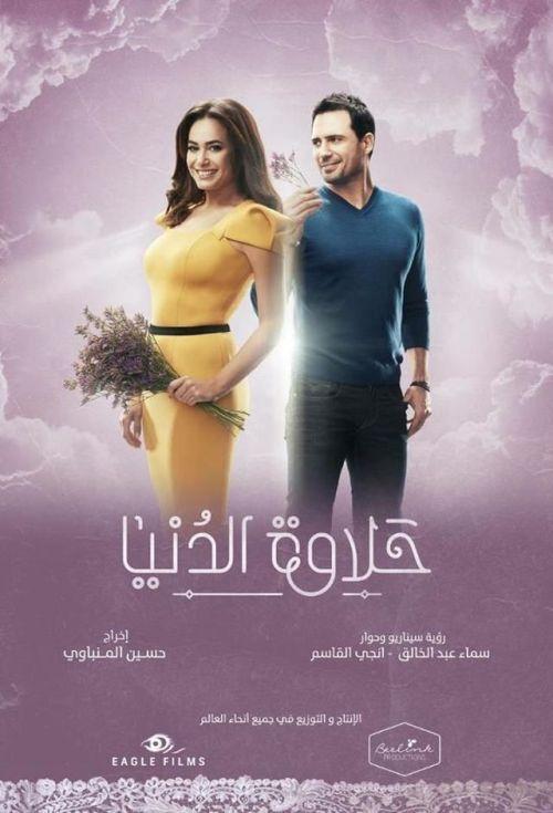 "Affiche du feuilleton ""Halawat Al-Donia"""
