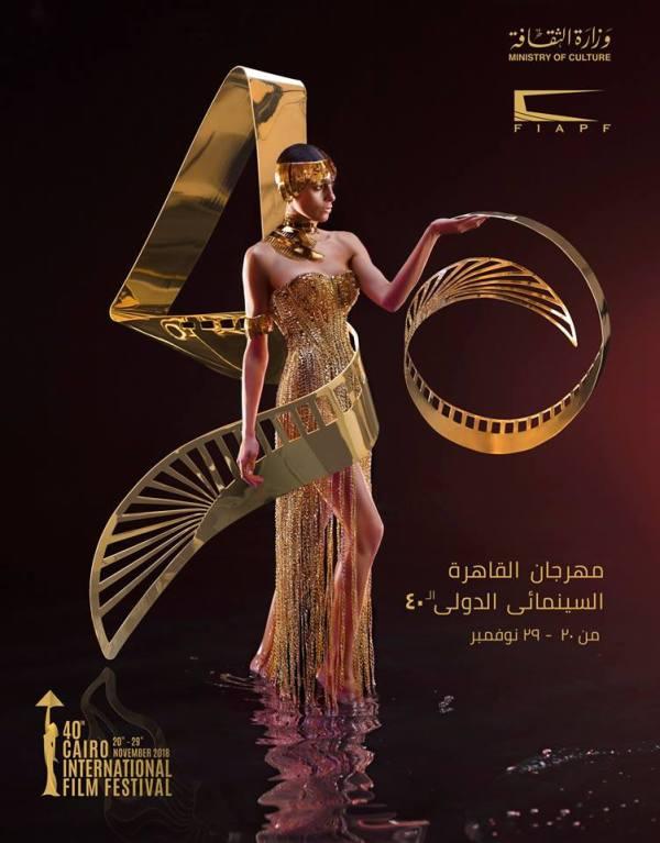 Affiche du Festival International du Film du Caire (CIFF