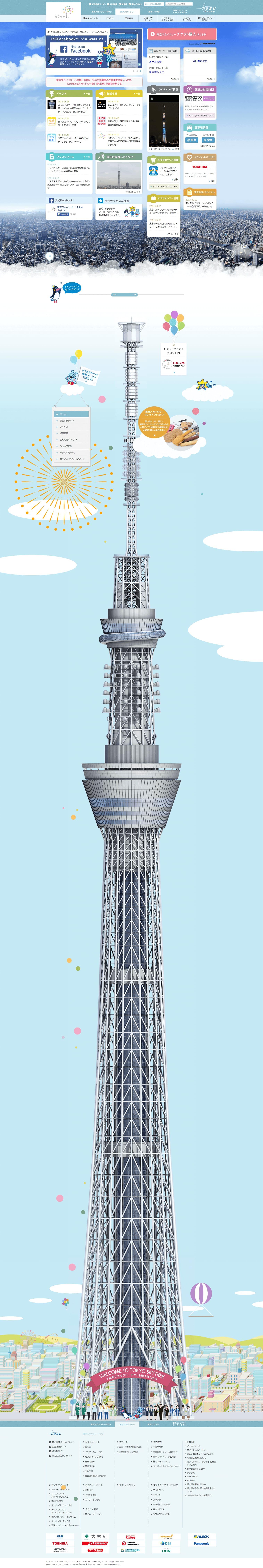 東京スカイツリーのホームページ