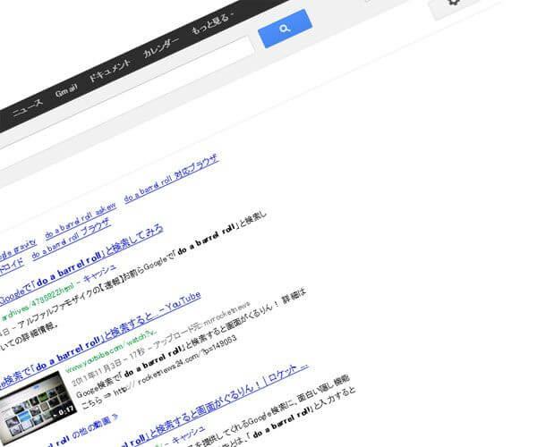 do a barrel roll - Google 検索
