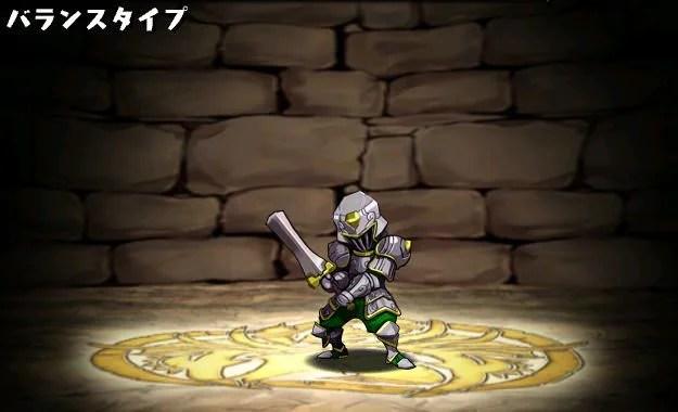 パズドラ 岩の魔剣士