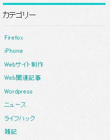 WordPressのサイドバーのカテゴリーにアイコン画像を表示する