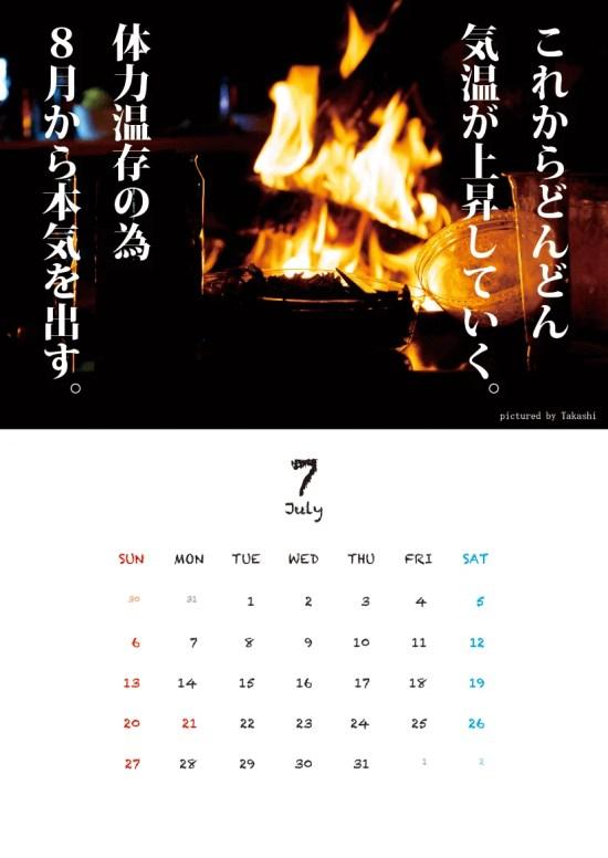 「2014年8月から本気出す」のカレンダー