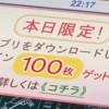 スマートフォン(スマホ)啓発用アニメ「ルールを決めた日」