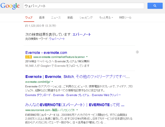 Googleで「ウェバーノート」と検索するとEvernoteが!