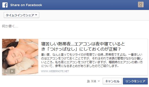 Facebookのシェアボタンのリンクページ