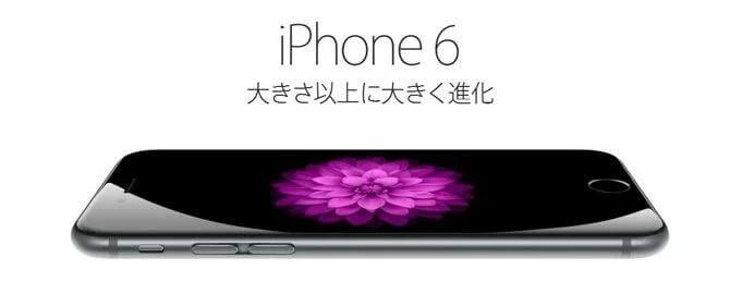 新型iPhone 6