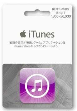 「バリアブル iTunes Card」