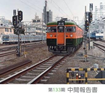 日本信号株式会社の第133期中間報告書の表紙