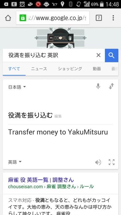 「役満 英訳」でGoogle翻訳した結果