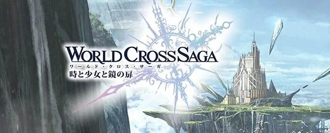 ワールドクロスサーガ(ワクサガ)時を思考する対戦RPG