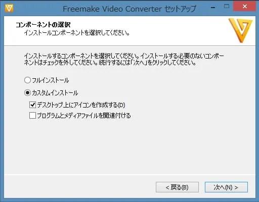 動画変換ソフト「Freemake Video Converter」のインストール方法