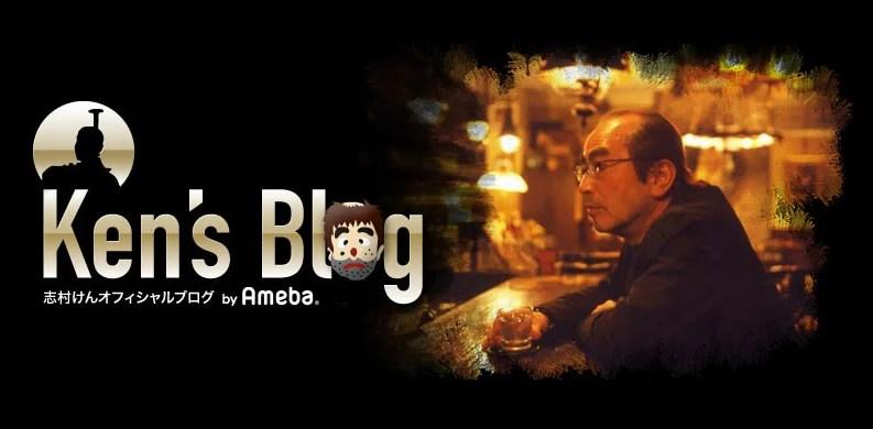 志村けん公式ブログ