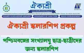 WBMDFC Aikyashree Scholarship 2019
