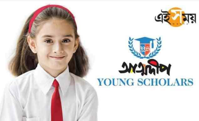 Ei samay Atamadeep Young Scholarship