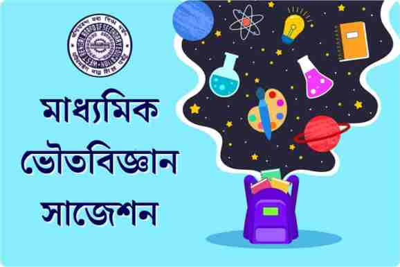 Madhyamik Physical Science Suggestion 2020