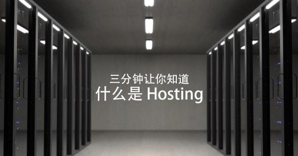 什么是 Web Hosting ?